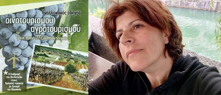 Παρουσιάζεται στο Ναύπλιο ο εναλλακτικός ταξιδιωτικός οδηγός της Κατερίνας Γραμματικού